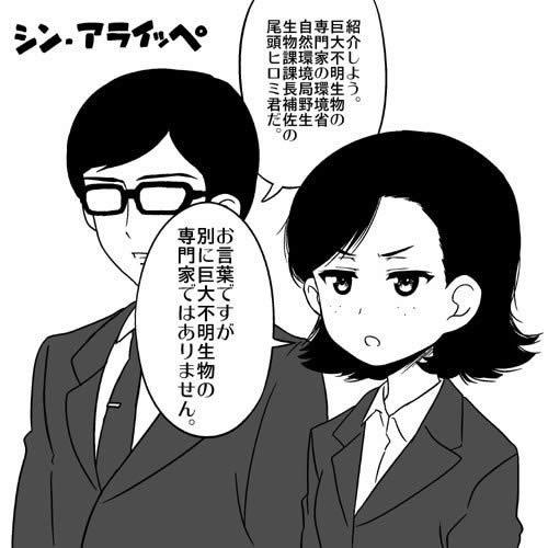 ガールズ&パンツァー シン・アライッペ  役人 尾頭ひろみ