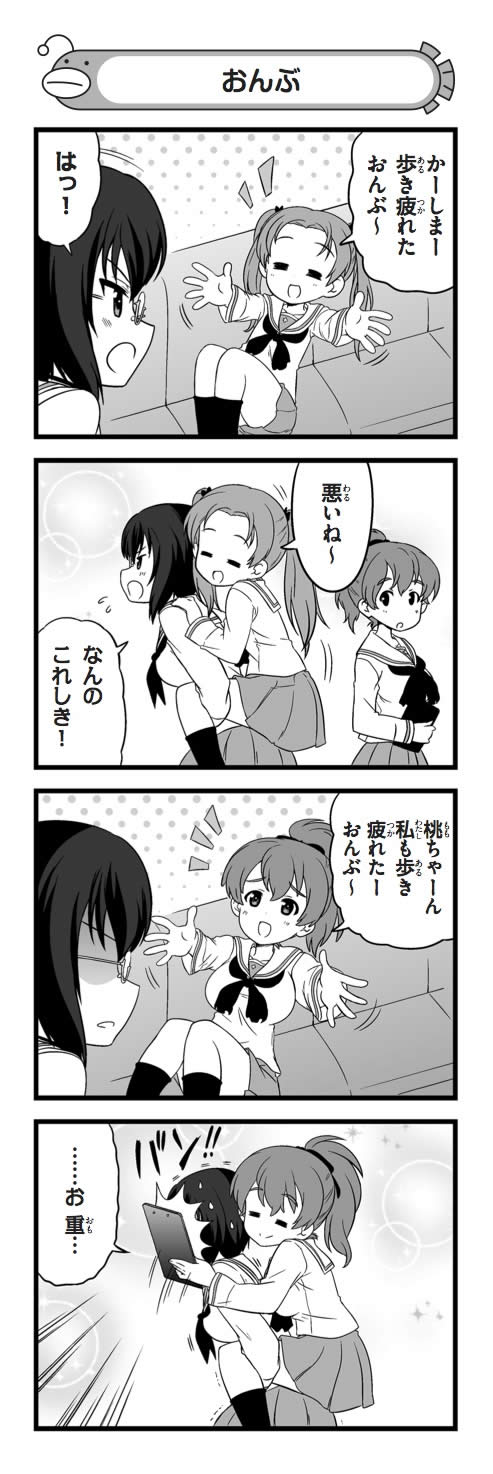 ガールズ&パンツァー 河嶋桃 小山柚子 角谷杏 漫画