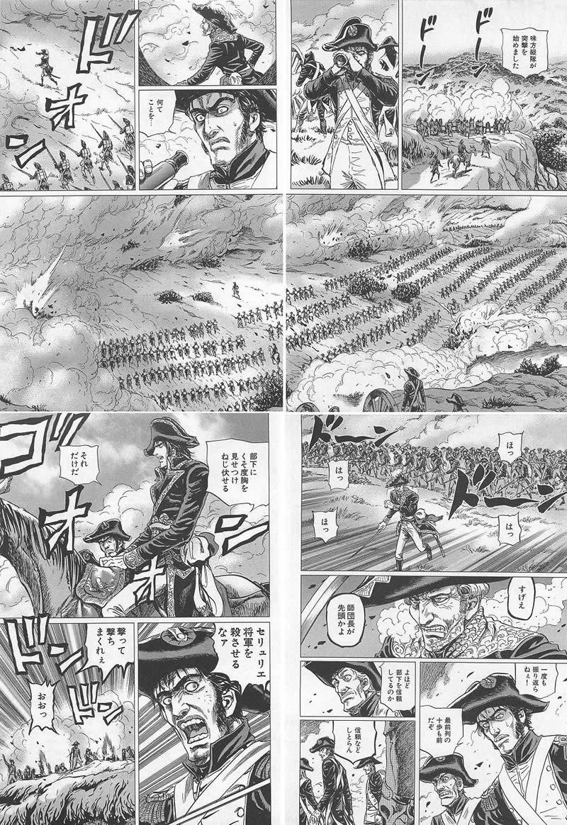 漫画 ナポレオン 獅子の時代 突撃