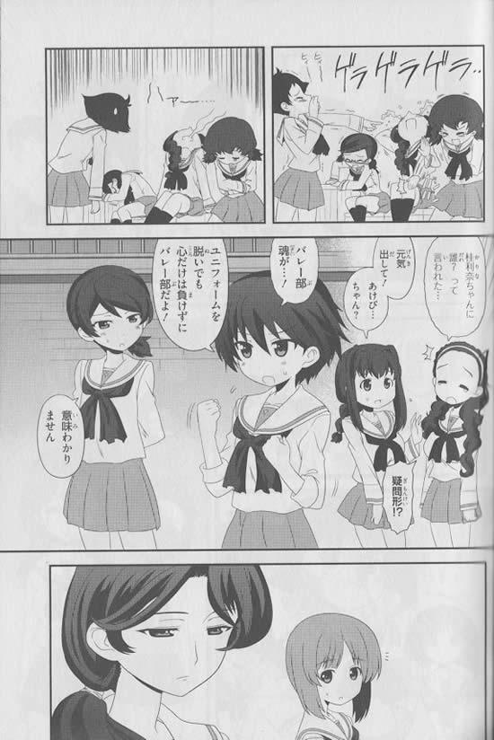 ガールズ&パンツァー 歴女チーム 漫画 02 バレー部チーム アヒルさんチーム