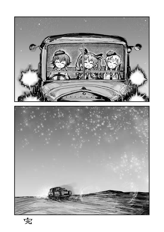 ガールズ&パンツァー 漫画 アンツィオ高校 アンチョビ ペパロニ カルパッチョ 04