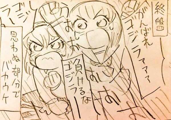 ガールズ&パンツァー シン・ゴジラを映画館で観る西住みほと島田愛里寿 漫画 04
