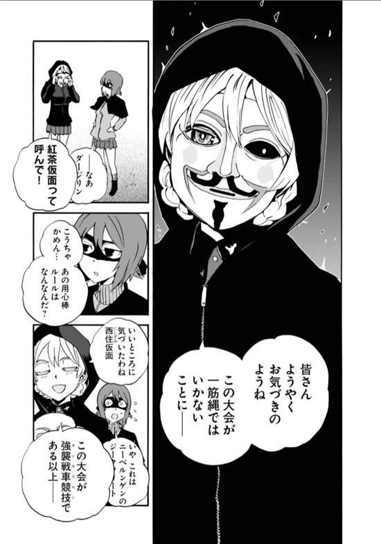 ガールズ&パンツァー 紅茶仮面