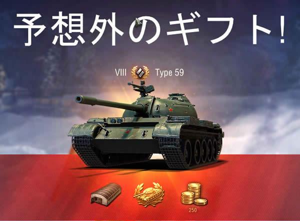 WoT ガチャ Type 59 予想外のギフト!