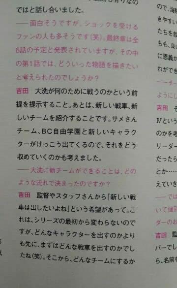 ガールズ&パンツァー 最終章 パンフレット 吉田玲子 インタビュー