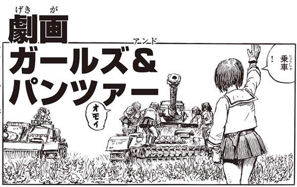ガールズ&パンツァー コロコロ 小林源文 劇画