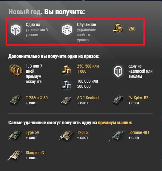 WoT サンタガチャ ロシア版