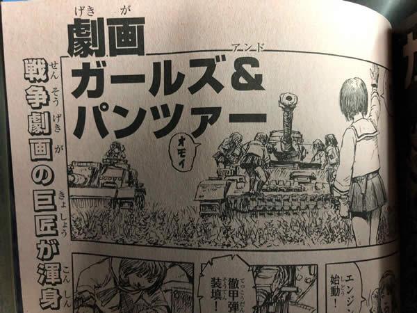 ガールズ&パンツァー コロコロ 小林源文 劇画 写真