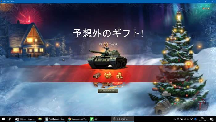 WoT Type 59 サンタガチャ当たる 予想外のギフト