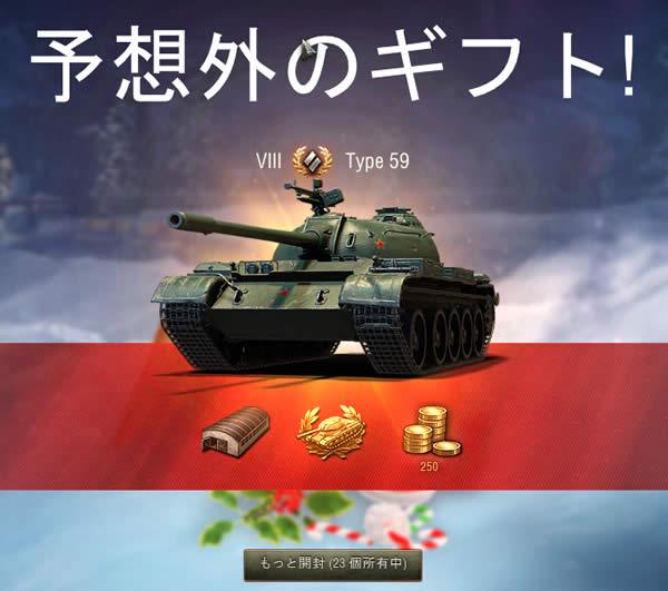 WoT Type 59 サンタガチャ当たる 予想外のギフト 03