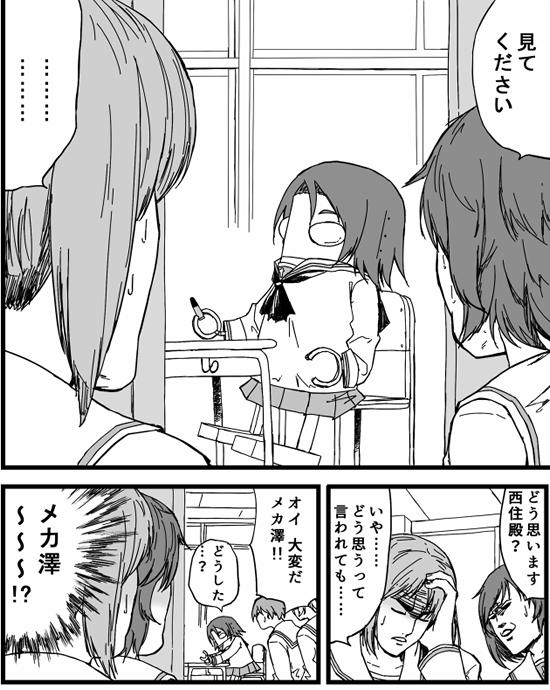 ガールズ&パンツァー メカ澤 魁!!クロマティ高校 パロディ 漫画
