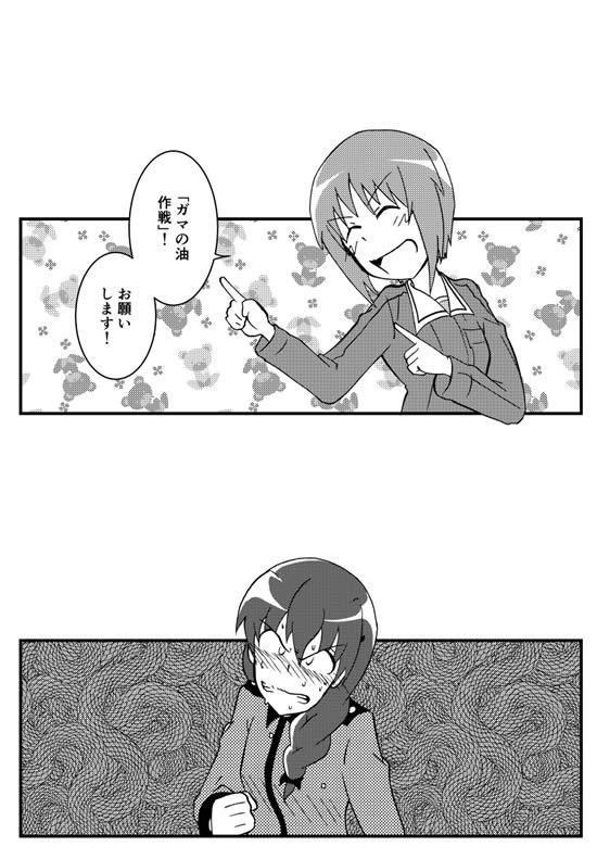 ガールズ&パンツァー ルクリリ 漫画 ガマの油作戦 01