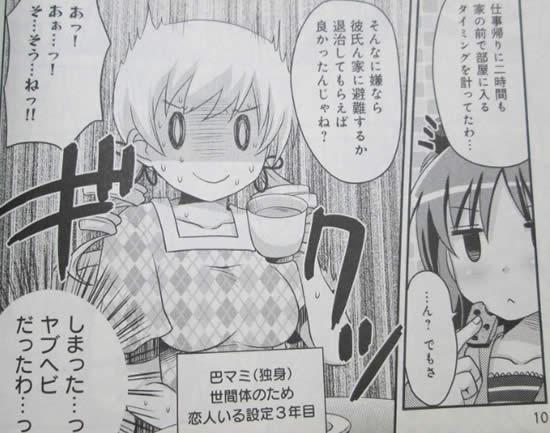 魔法少女まどか☆マギカ 独身 巴マミ 漫画