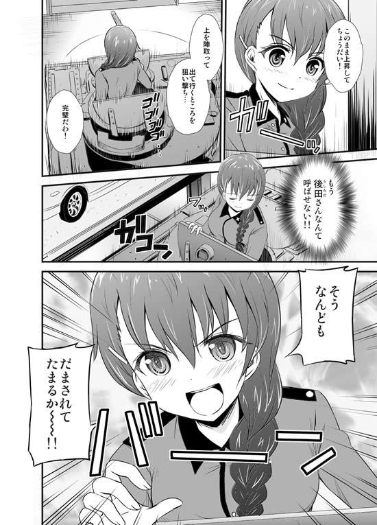ガールズ&パンツァー ルクリリ また騙される漫画 02