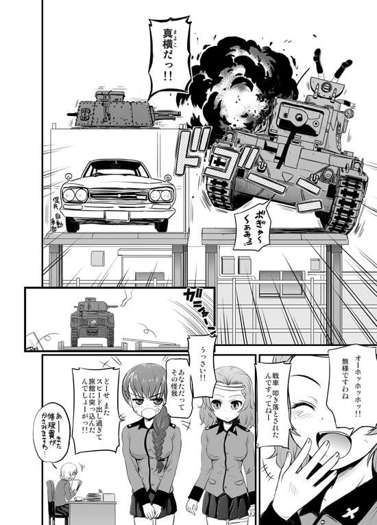 ガールズ&パンツァー ルクリリ また騙される漫画 03