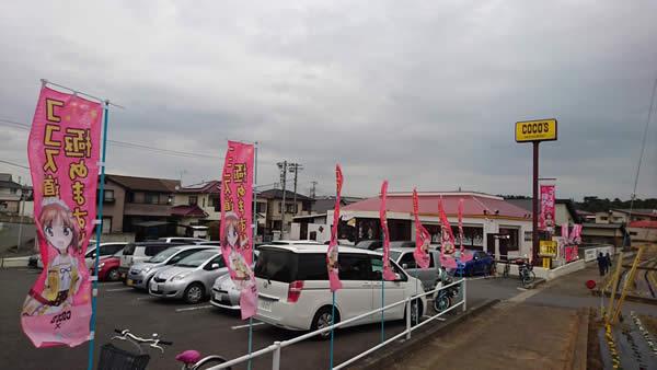 ガールズ&パンツァー ココス道 店舗 のぼり 02