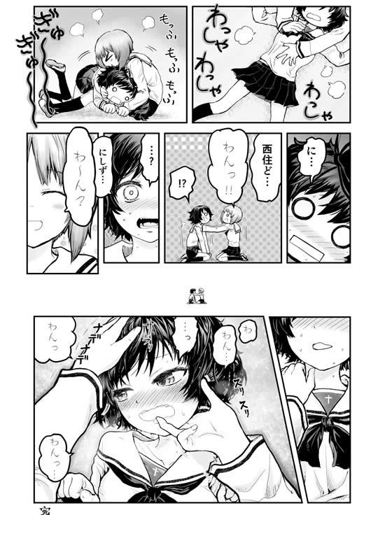 ガールズ&パンツァー 秋山優花里 西住みほ 百合 犬 漫画 03