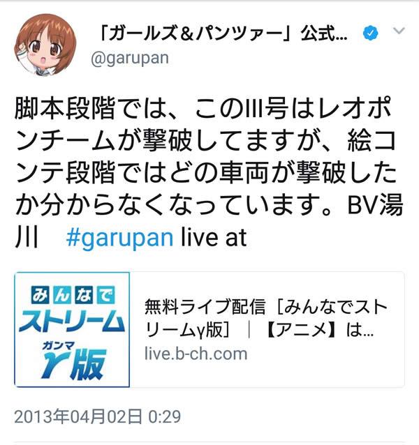ガールズ&パンツァー 公式ツィート 3号戦車撃破について