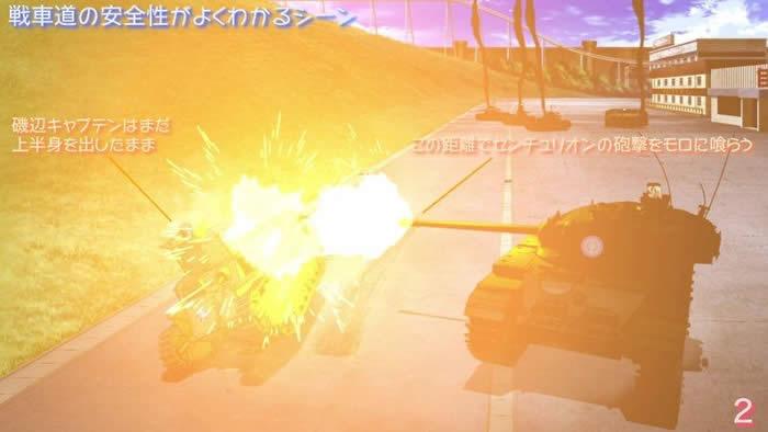 ガールズ&パンツァー 最終章 戦車道の安全性がよくわかるシーン 2