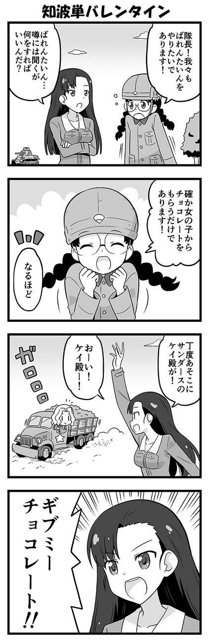 ガールズ&パンツァー 知波単学園 バレンタイン 漫画