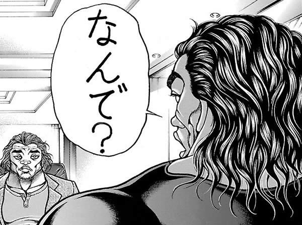 刃牙 範馬勇次郎 「なんで?」 本部以蔵