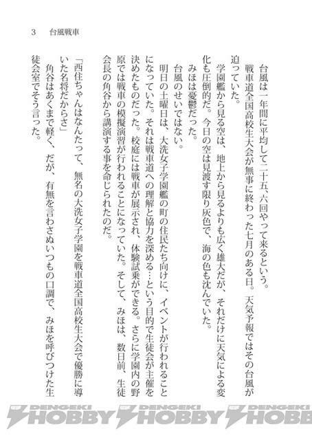 ガールズ&パンツァー 小説 台風戦車 中身