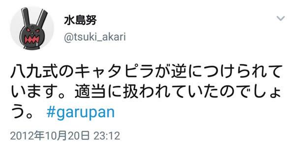 ガールズ&パンツァー 水島努 ツィート