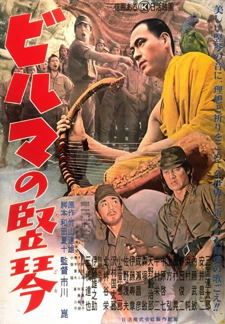 ビルマの竪琴 映画
