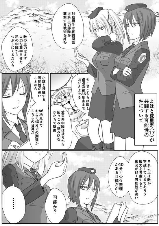 ガールズ&パンツァー 漫画 島田愛里寿 西住まほ 01