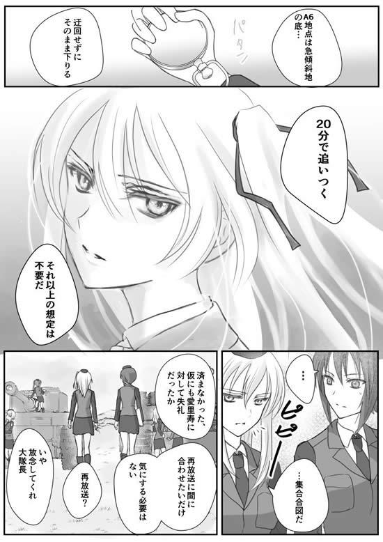 ガールズ&パンツァー 漫画 島田愛里寿 西住まほ 02