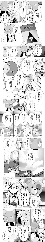 ガールズ&パンツァー 島田愛里寿 ボコ 素粒子物理学 漫画