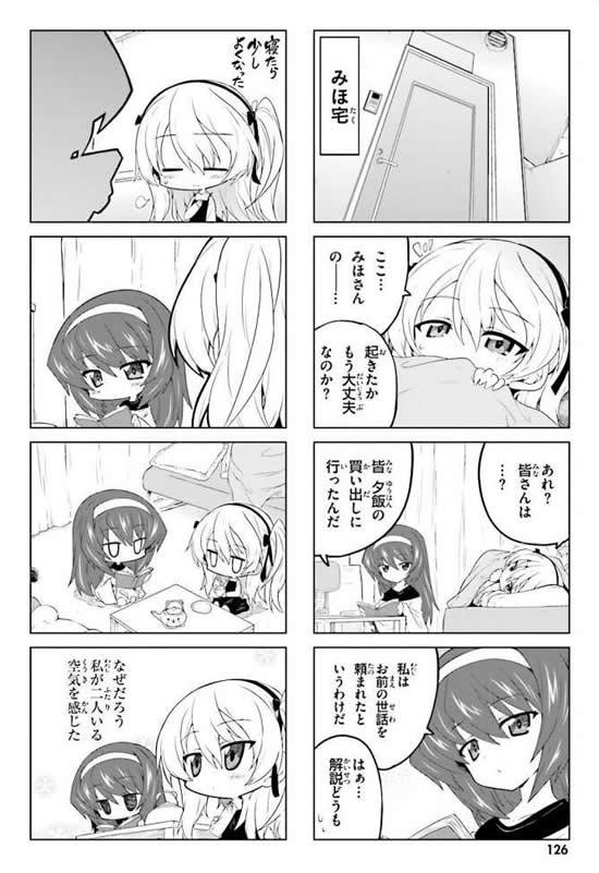 ガールズ&パンツァー 島田愛里寿 冷泉麻子 漫画 01