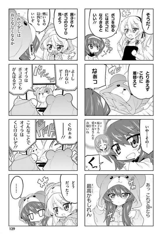 ガールズ&パンツァー 島田愛里寿 冷泉麻子 漫画 03