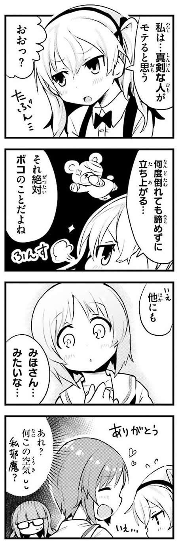 ガールズ&パンツァー 島田愛里寿 西住みほ 漫画