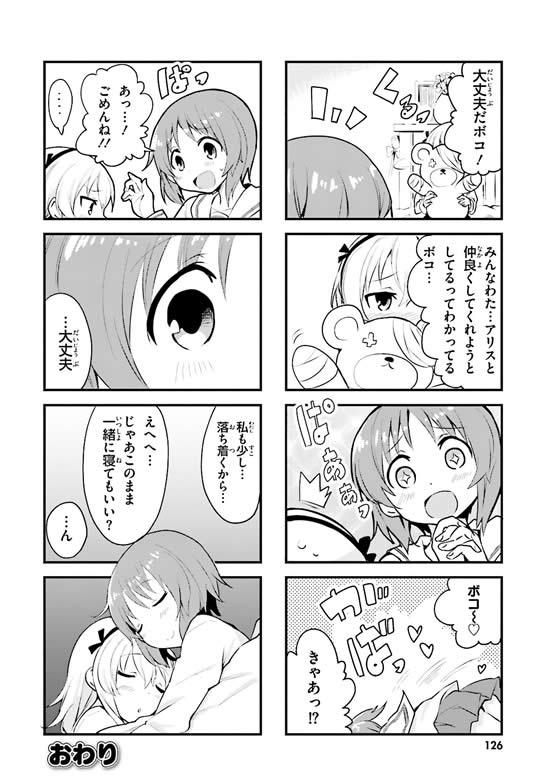 ガールズ&パンツァー 西住みほ 島田愛里寿 漫画 ボコ