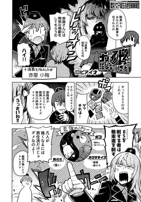 ガールズ&パンツァー 逸見エリカ 赤星小梅 漫画 01