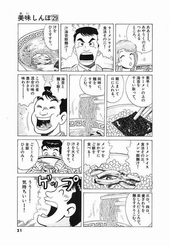 ラーメンライス 漫画 01