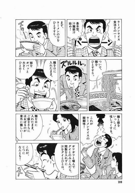 ラーメンライス 漫画 02