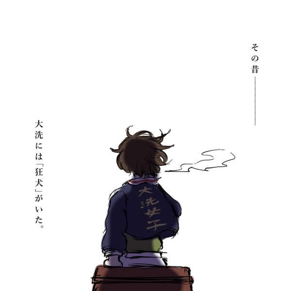 ガールズ&パンツァー 秋山好子 昔