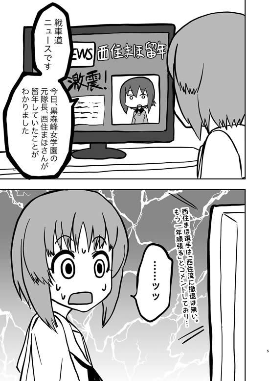 ガールズ&パンツァー 西住まほ 留年 漫画 03