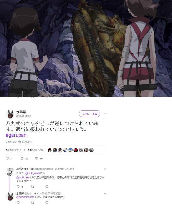 ガールズ&パンツァー バレー部チーム 八九式中戦車 水島努監督