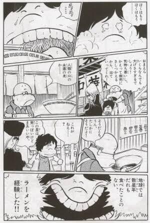 銀河鉄道999 ラーメン
