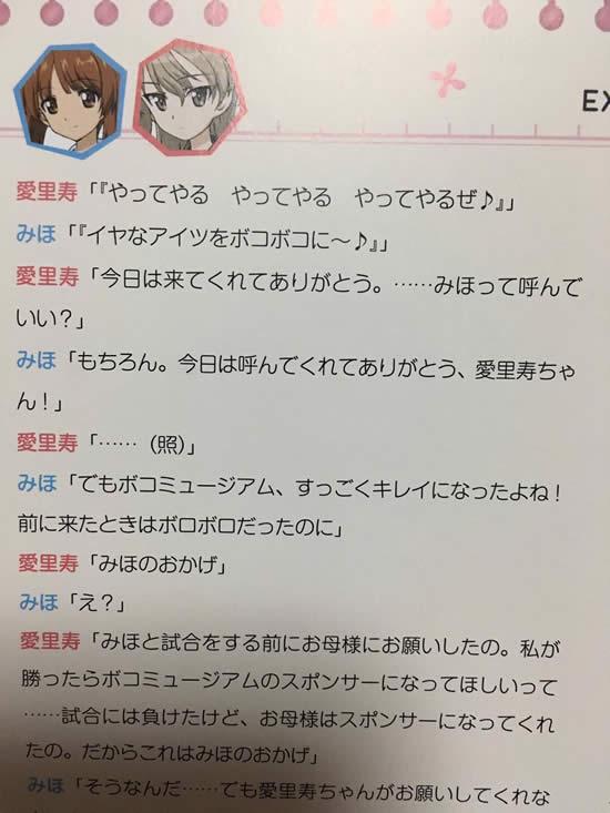 ガールズ&パンツァー 西住みほ 島田愛里寿 会話