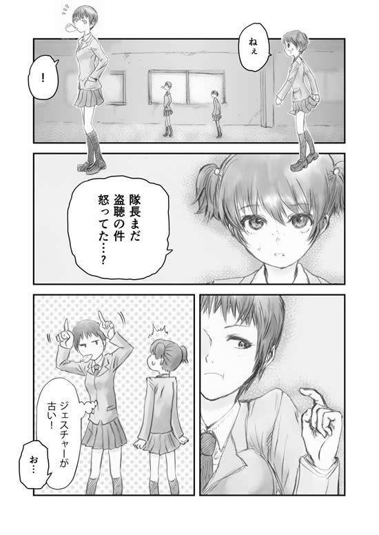 ガールズ&パンツァー アリサ ナオミ 漫画01
