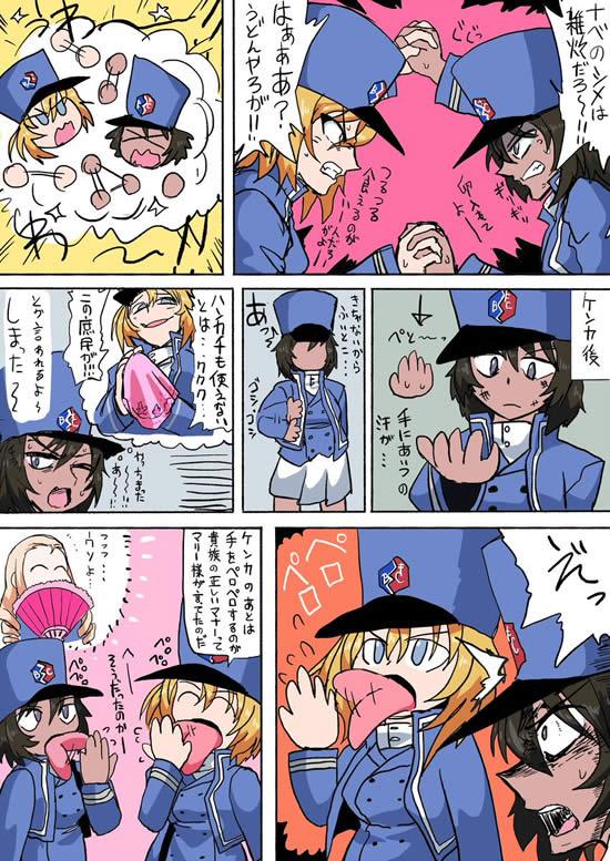 ガールズ&パンツァー 安藤 押田 漫画 01
