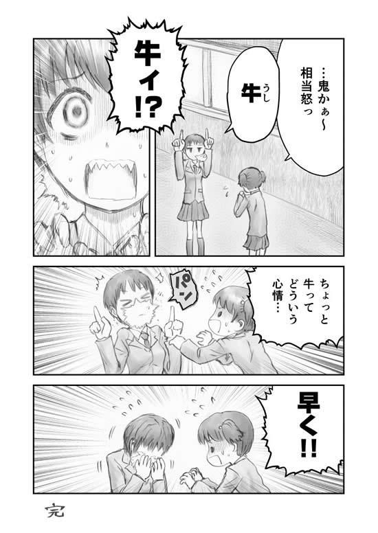 ガールズ&パンツァー アリサ ナオミ 漫画02