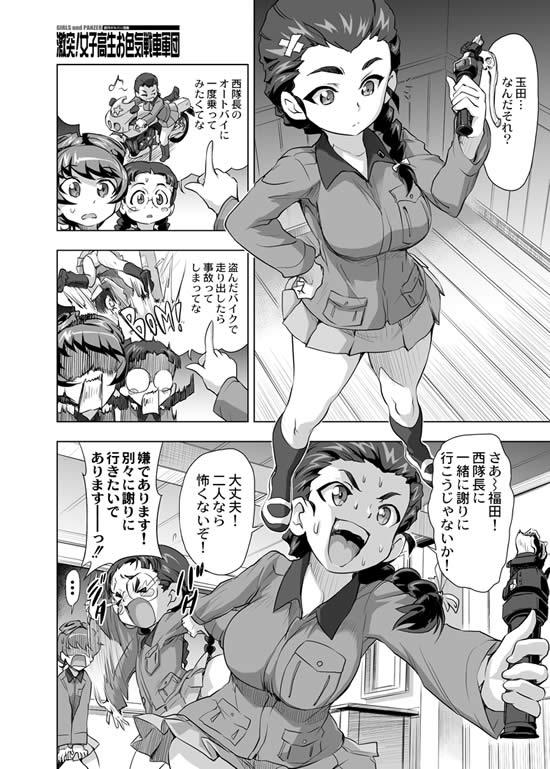ガールズ&パンツァー 玉田 福田 西絹代 お仕置き 知波単学園 漫画 02