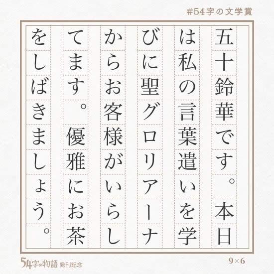 ガールズ&パンツァー 五十鈴華 54字の文学賞