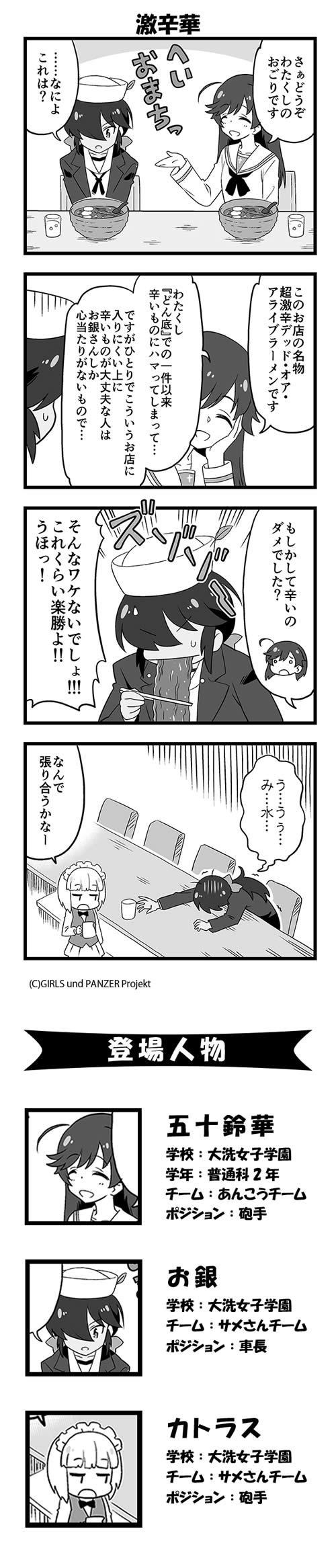 ガールズ&パンツァー  五十鈴華 お銀 漫画