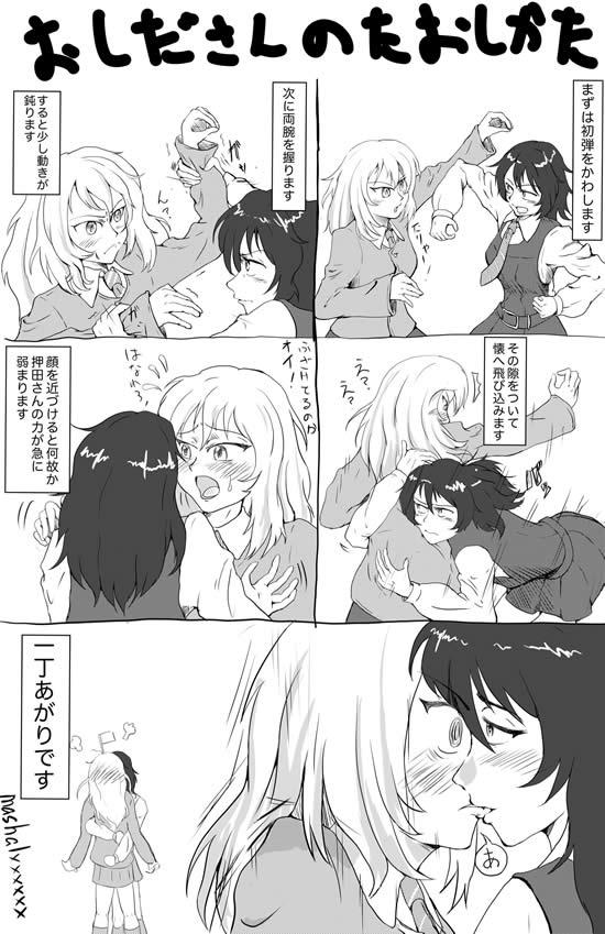 ガールズ&パンツァー 安藤 押田 漫画 百合 01